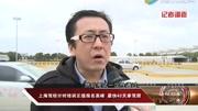 """深圳:黑駕校收取高價報名費 發""""假證""""欺騙學員"""
