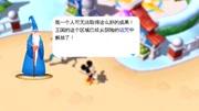 【公子】迪士尼夢幻王國手游#12 日常尋找指揮棒