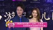 《西游記女兒國》全球首映禮