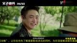 """大鵬范偉喬杉""""命運多舛"""",《父子雄兵》預告爆笑來襲"""