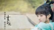 《誅仙青云志第二季》第13集