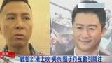 《战狼2》香港上映 吴京.甄子丹撇瑜亮情结