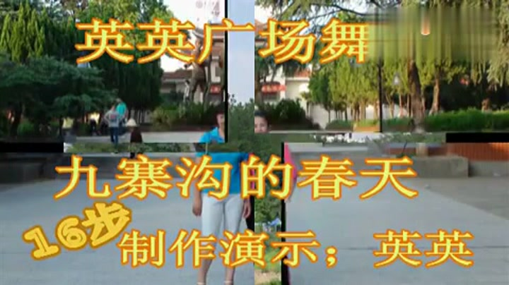 广场舞—九寨沟的春天 本视频暂不支持播放 来自泡泡圈