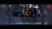 三分鐘看驚悚片《鬼娃回魂2》,小娃娃越來越狂野,這次不用刀了
