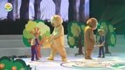 童話劇《小熊請客》