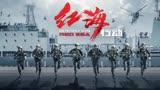 林超賢導演,張涵予、張譯主演《紅海行動》春節上映大前瞻