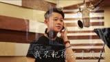 【赏吧音乐】独家翻唱战狼2主题曲《风去云不回》低音炮开嗓!