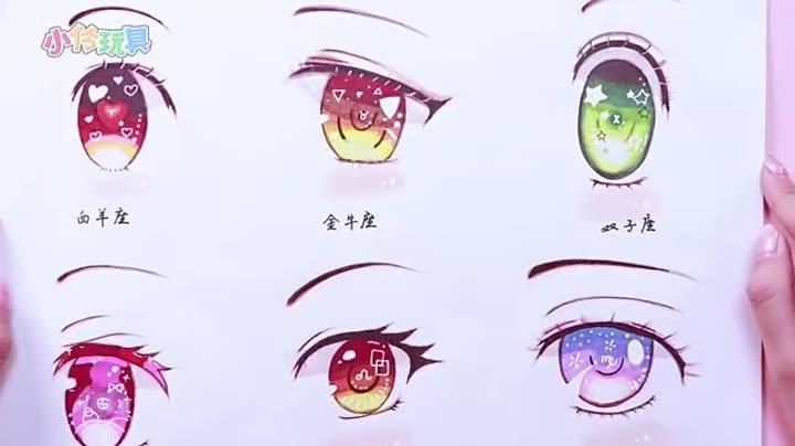 12星座动漫眼睛手绘图
