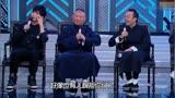 李誕請郭德綱上《吐槽大會》,老郭的回復簡直尷尬又不失禮貌!