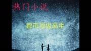 《官道無疆》小說在線全文免費閱讀TXT下載地址_更新全