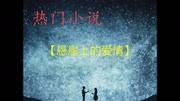 【執愛成灰】小說全文閱讀|無彈窗|最新章節