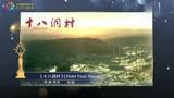 """第八届北京国际电影节""""天坛奖""""入围影片《红海行动》领衔15在列"""