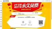 9_2018千鋒HTML5基礎-8百度云盤制作
