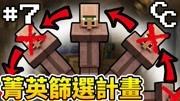 我的世界:Minecraft筛选计划启动, 神村民出现!