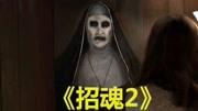 恶灵事件: 7分钟看完英国恐怖电影《招魂2》