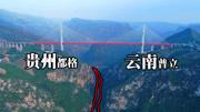 震憾!航拍世界第一高桥