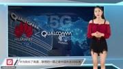 华为败给了高通,联想的一票之差中国失去5G标准