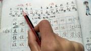培优教学之人教版一年级语文上册第52页《字词运用》《我会识字和组词》