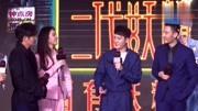 冯绍峰刘亦菲焦俊艳出席《二代妖精》发布会