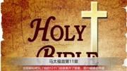 圣经新约马太福音3