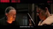 《邪不压正》最新剧情预告片,姜文:我帮你除个小心病