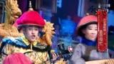 清朝百老汇都是大人物,皇帝亲自出演嗨歌《皇帝很忙》,不好听你打我!