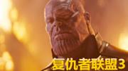 復仇者聯盟3 無限戰爭 拍攝花絮 漫威10周年特輯