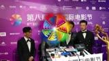 《一出好戲》主創團隊四位男神亮相北京國際電影節紅毯