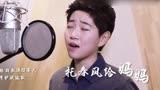 2018最新音乐MV 宋玺《春风的话》(《红海行动》新年暖心推广曲)