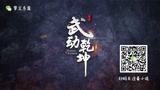 武動乾坤 第550集