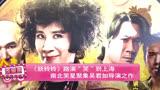"""《妖鈴鈴》路演""""笑""""到上海 南北笑星聚集吳君如導演之作"""