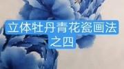 《师说》— 孙钰德写意牡丹入门篇:向上开、向右开的花型画法