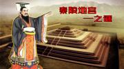 【经典传奇】千年未解之谜:秦始皇帝陵地宫