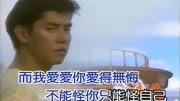 譚詠麟經典粵語歌《再見亦是淚》, 旋律直擊人心, 老歌百聽不厭!