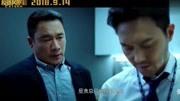 《反貪風暴2》古天樂變梗王 調侃周渝民蔡少芬