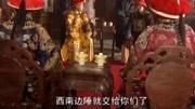 康熙王朝里康熙(陳道明)和三位藩王玩套路,這出戲演的好