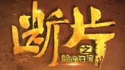 8月喜剧电影《断片之险途夺宝》幕后花絮