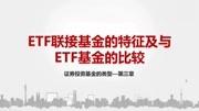 ETF基金會成為下一個風口嗎?