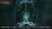鬼吹燈之云南蟲谷:摸金三人組再次進入千年古墓,決戰奇珍異獸