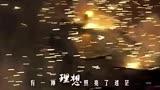 《空天獵》推廣曲《生來倔強》熱血發布
