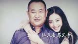 常石磊-老爸 《父子雄兵》電影片尾曲