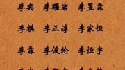 """中國最""""尷尬""""的姓氏:女性不好取名字,為此還偷偷改了姓!"""