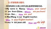 2019英语入门第1课第1节句子成分1