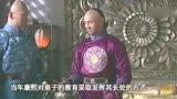 《步步驚心》中他是八爺黨,也最不愿當皇帝,卻是這樣的結局
