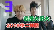 爆笑解說2018日本熱播沙雕劇《我是大哥大》第四集