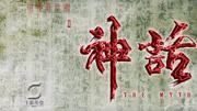 神話--12(胡歌版超清)