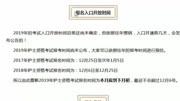 2018年四川統招專升本考試報考指南