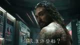 《海王》首支中文预告片!海王海后亮相,反派黑蝠鲼现身