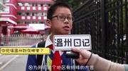 在苦等了一年后,浙江温州4岁多的男孩贝贝,终于被新桥第一幼儿园分园接受。9月22
