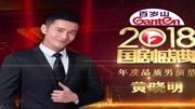 安徽衛視2018國劇盛典